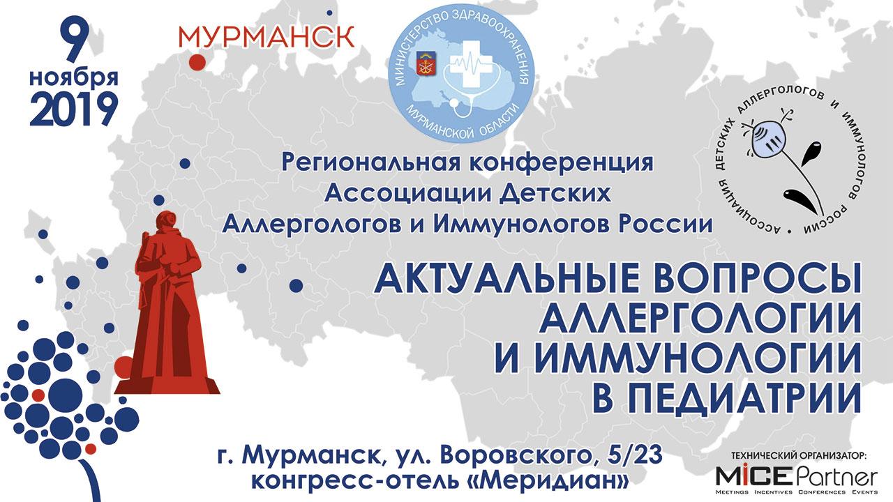 Баннер Региональная конференция АДАИР в Мурманске