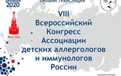 VIII Всероссийский Конгресс Ассоциации детских аллергологов и иммунологов России (АДАИР)