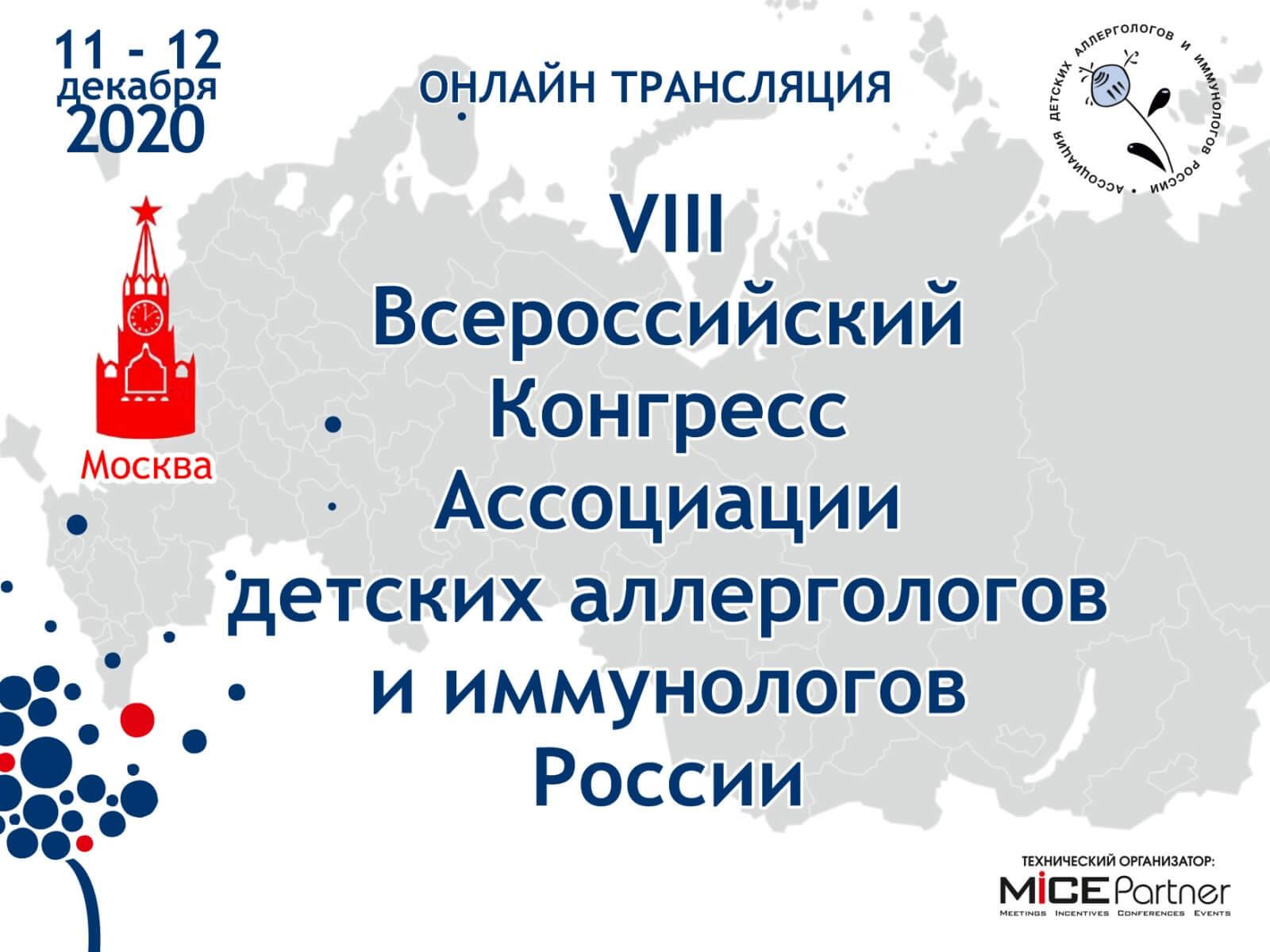баннер АДАИР конгресса