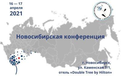 Новосибирская конференция