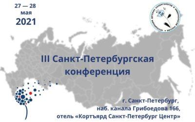 III Санкт-Петербургская конференция