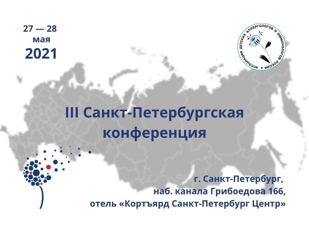 анонс мероприятия в санкт-петербурге