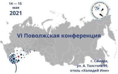 VI Поволжская конференция