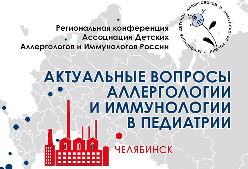 Баннер Региональная конференция АДАИР в Челябинске