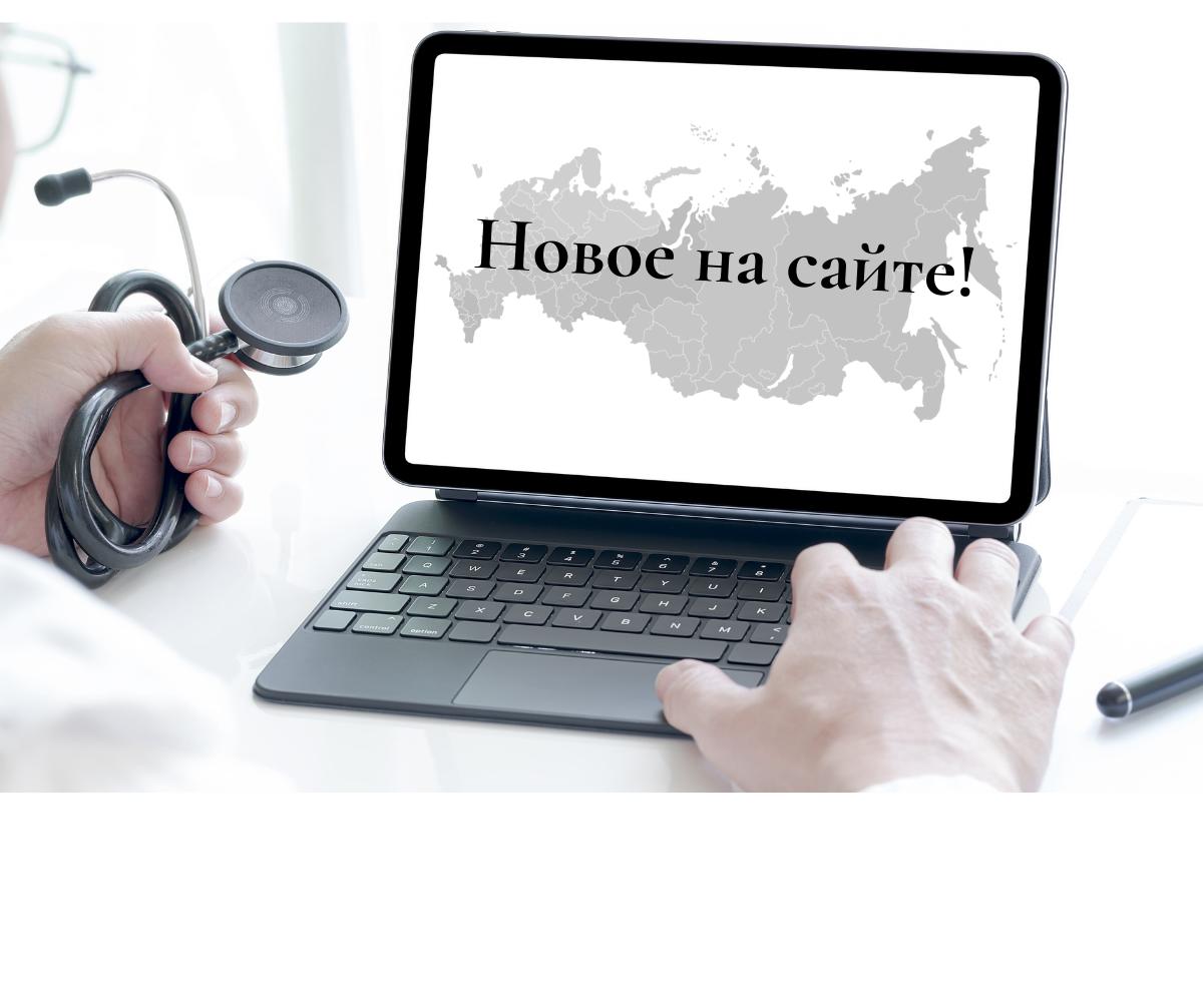 Руки держат стетоскоп и работают на планшетном компьютере с белым экраном, сидя за столом.