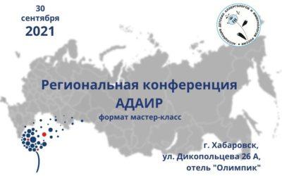 Региональная конференция АДАИР