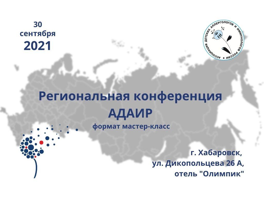 Баннер Региональной конференции АДАИР