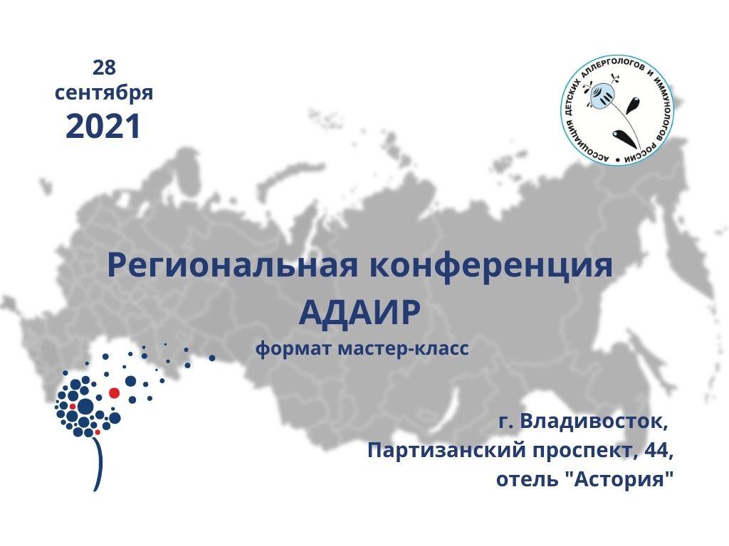 Баннер региональной конференции