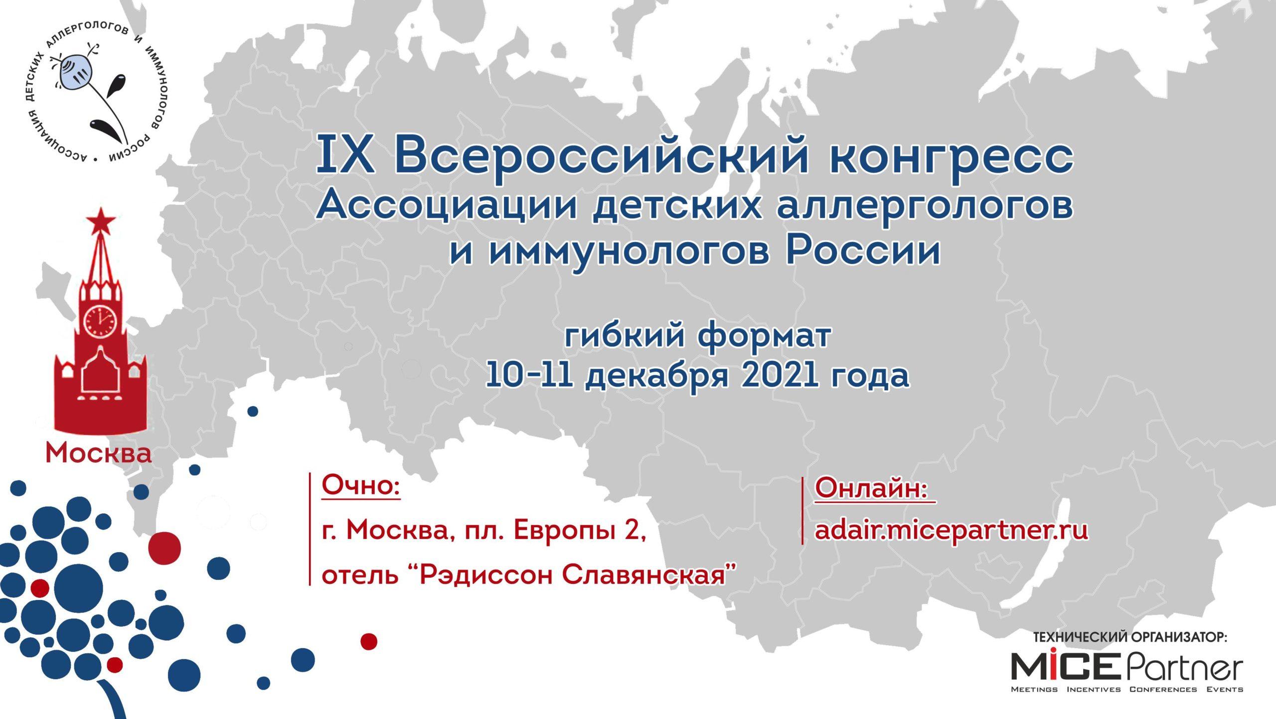 Баннер IX Всероссийского Конгресса АДАИР