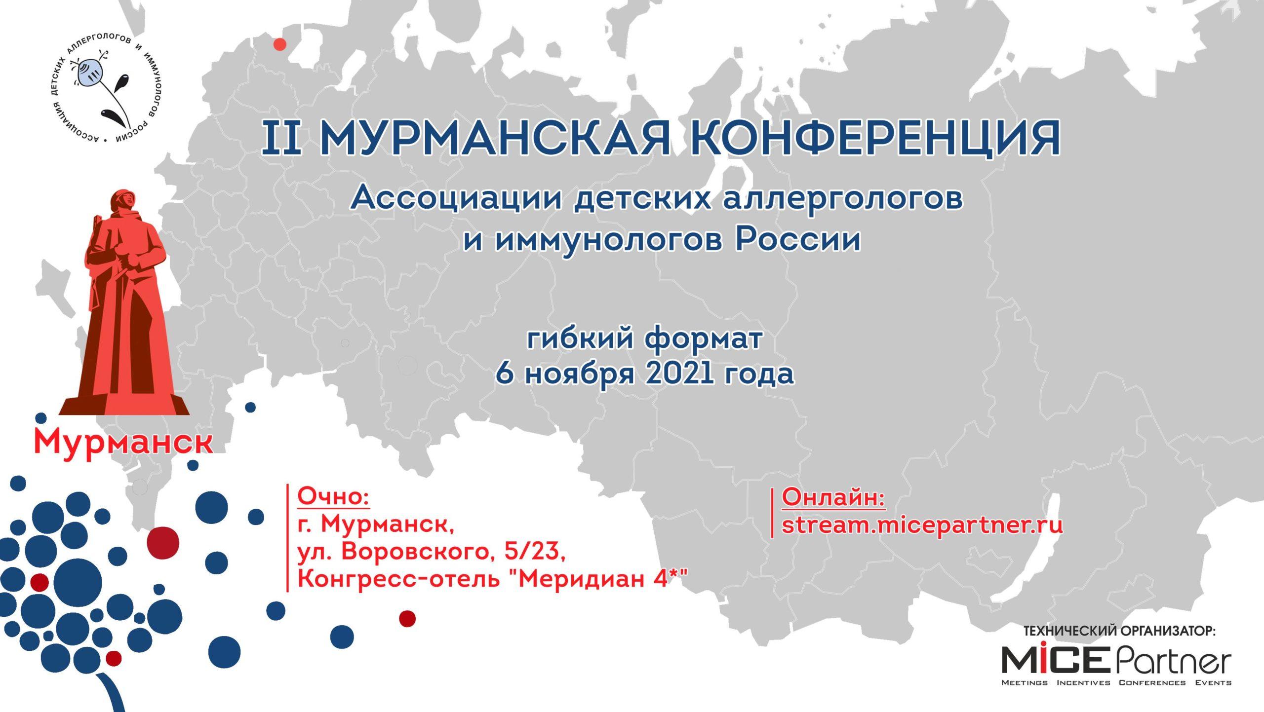 Баннер II Мурманской конференции