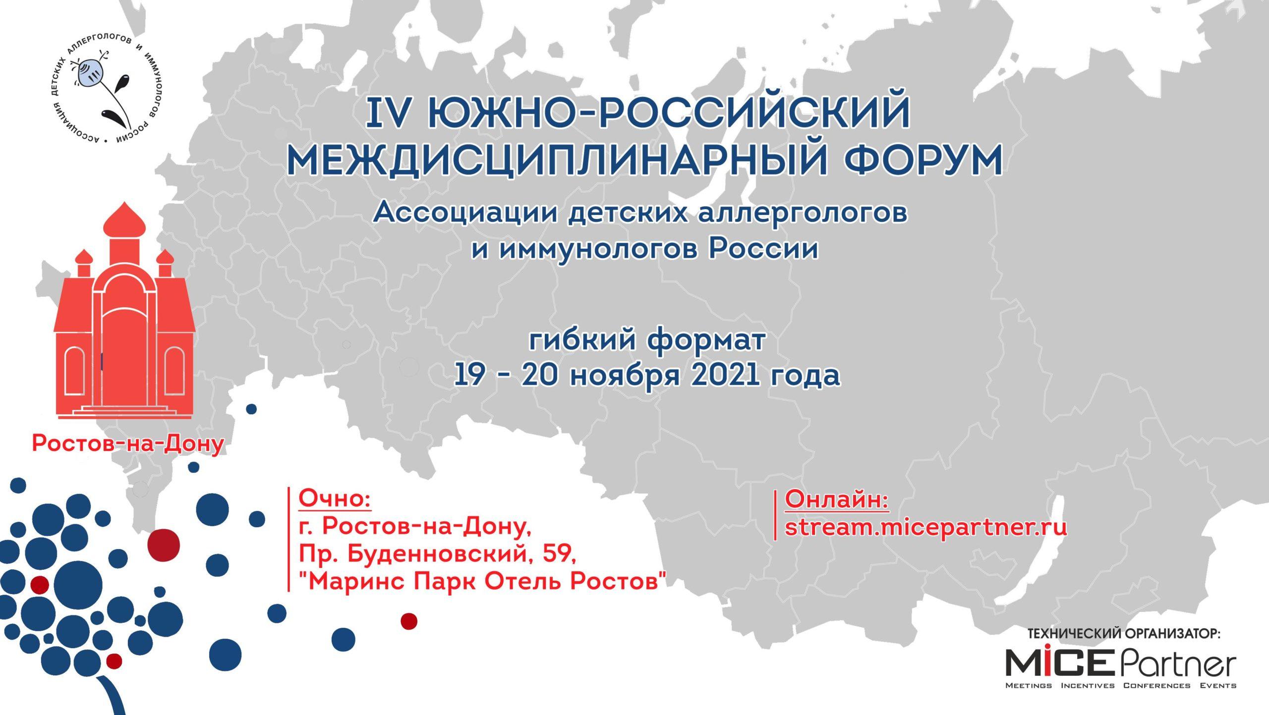Баннер IV Южно-Российского междисциплинарного форума